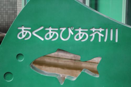 あくあぴあ芥川