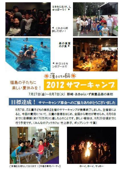 2012サマーキャンプ報告