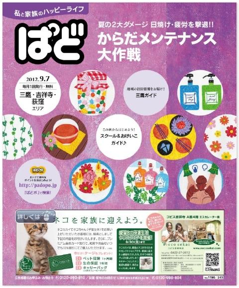 20120907ぱど1