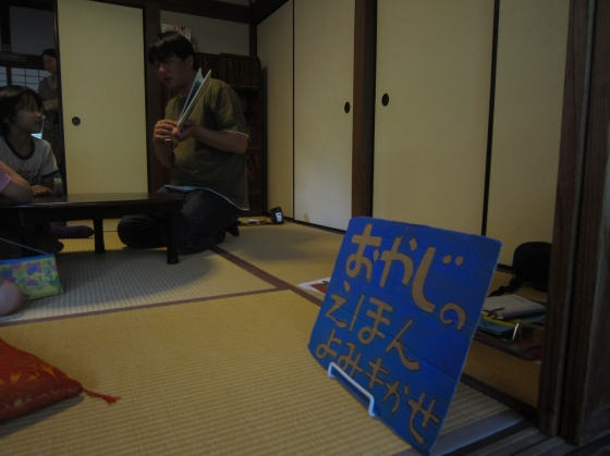 20120519読み聞かせ1