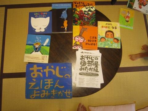 20120908読み聞かせ2