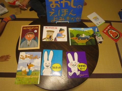 20120908読み聞かせ3