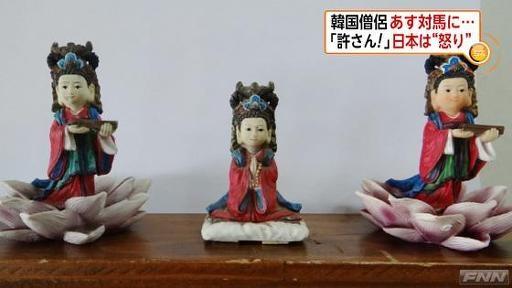 仏像の代わりに寄越すマスコット人形