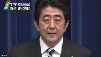 首相 TPP交渉参加を正式表明