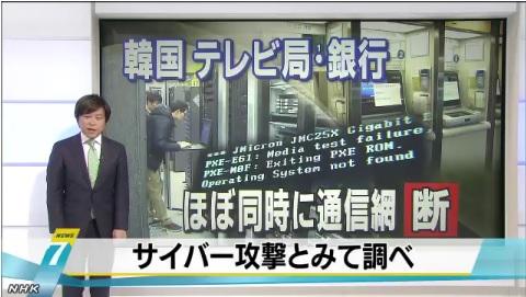 韓国 テレビ局や銀行にサイバー攻撃か