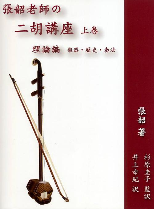 20130121二胡教則本