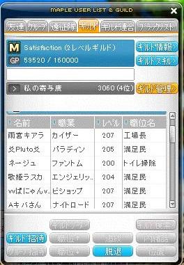 Maple130404_182158.jpg