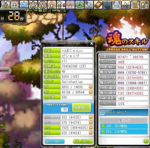 Maple130424_211950.jpg