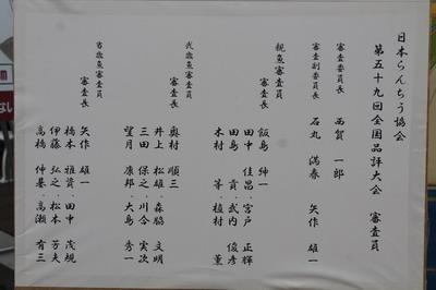 8審査員_サイズ変更