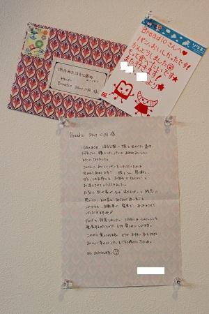 お手紙2012.12.17