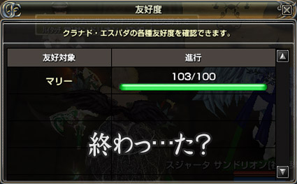 友好度オーバー!!