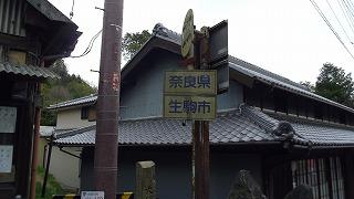 標識奈良県生駒市