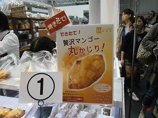 神戸パンまんごー