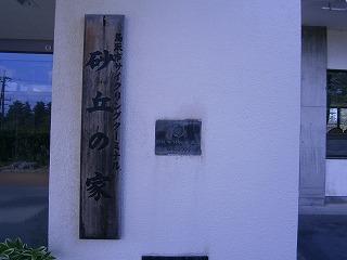砂丘の家看板