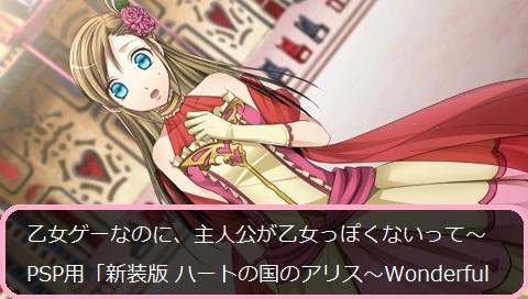 新装版 ハートの国のアリス~Wonderful Wonder World~