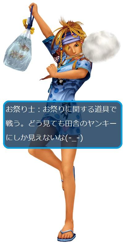 お祭り士 FFX-2 ドレススフィア
