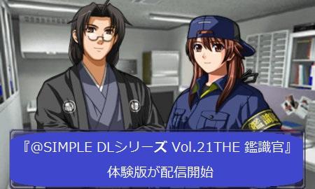 @SIMPLE DLシリーズ Vol.21 THE 鑑識官 体験版