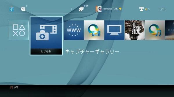 PS4 システムアップデート 音声操作 youtube テーマ 感想 シェアプレイ