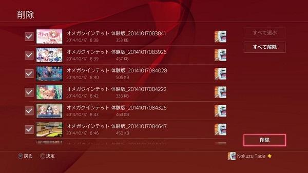 PS4 スクリーンショット ビデオクリップ 削除 方法 システムアップデート