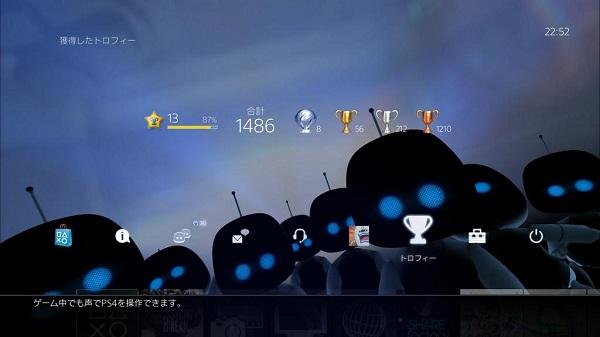 PS4 システムアップデート 2.02 動作安定 新しいテーマ ロボット