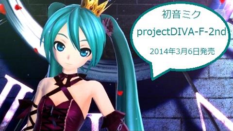 初音ミク project DIVA-F-2nd