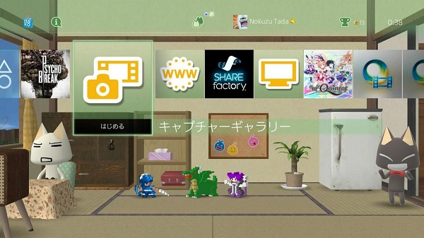 PS4 PSプラス テーマ どこでもいっしょ ほのぼの BGM SE