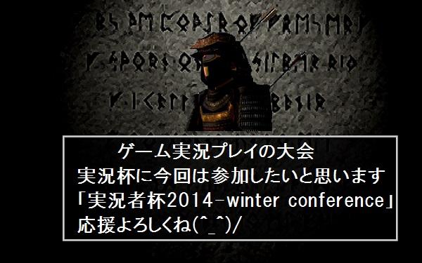 実況者杯2014-winter conference  実況杯 ゲーム実況プレイ ゆっくり実況 動画