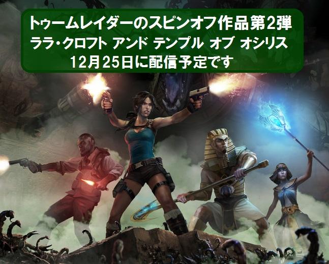 PS4 ララ・クロフト アンド テンプル オブ オシリス ダウンロード専用 トゥームレイダー スピンオフ 4人協力プレイ