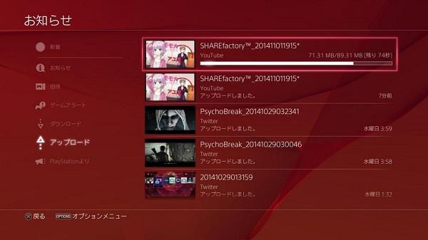 PS4 youtube アップロード アップロードできない 対処法