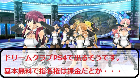 PS4、ドリームクラブ