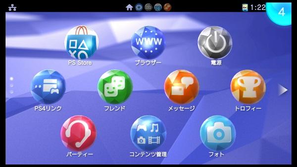 PSVITA PSVITATV システムアップデート テーマ 変更 トロフィー