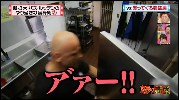 怒り新党 新3大〇○ バス・ルッテン やり過ぎな護身術