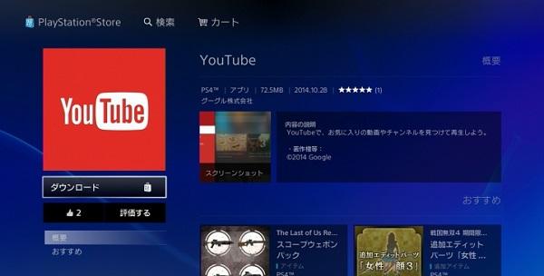 PS4 システムアップデート バージョン2.00 シェアプレイ 10月28日 youtube