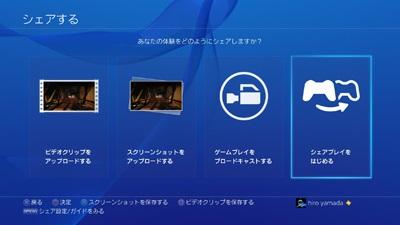 PS4 システムアップデート バージョン2.00 シェアプレイ
