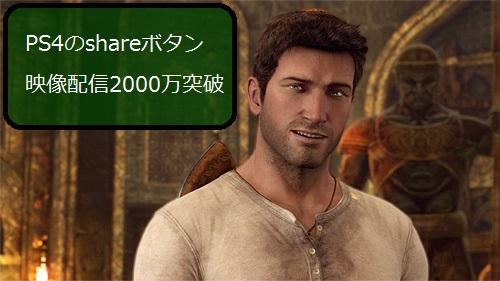 PS4-shareボタンー2000万
