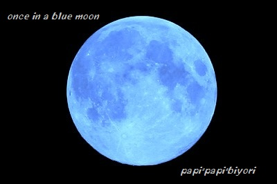 once in a blue moon★