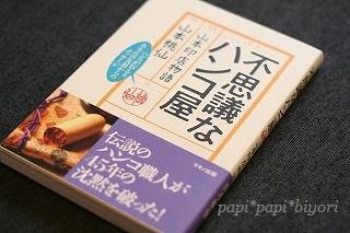 ハンコ屋の本