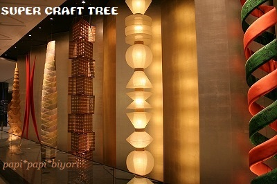 SUPER CRAFT TREE
