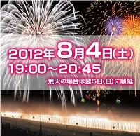 2012花火大会