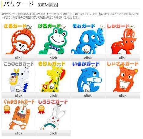 株式会社第一興産 アニマル型バリケード http://www.idc-daiichi.co.jp/rental/barricade.html