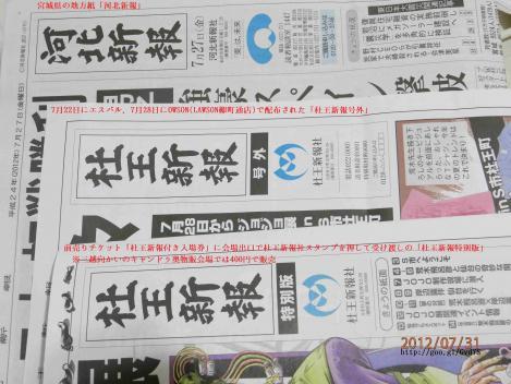 河北新報と杜王新報比較