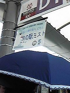 120715京のミスト