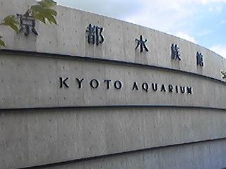 120715京都水族館