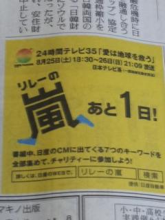 120824カウントダウン24時間TV