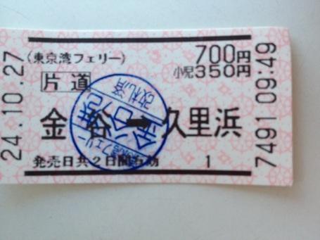 image_20121027221000.jpg
