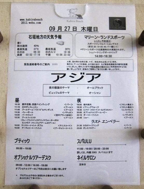 クラブメッド 石垣 スケジュール