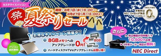 NEC Direct 夏祭りセール