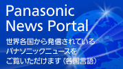 <Panasonic News Portal>