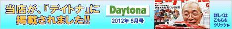 daytona252_banner_468x60.jpg