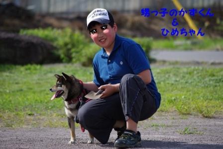 ひめちゃん3
